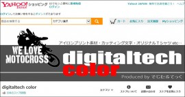 digitaltech color Yahoo店